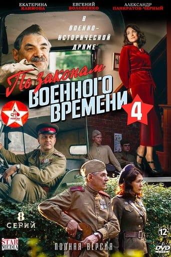 Poster of По законам военного времени. Победа!