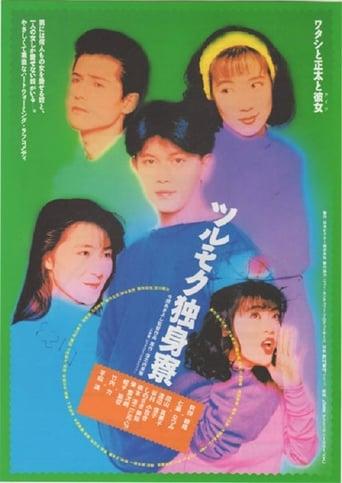 Poster of Tsurumoku Dokushinryô