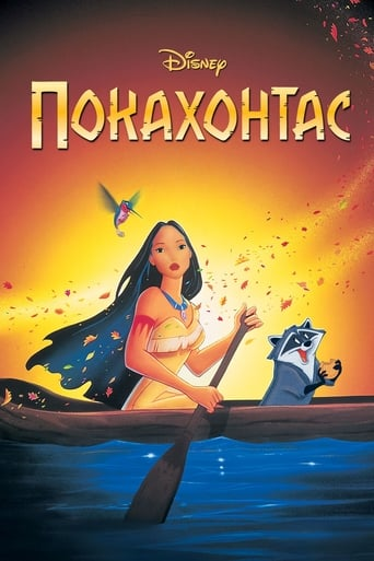 Poster of Покахонтас
