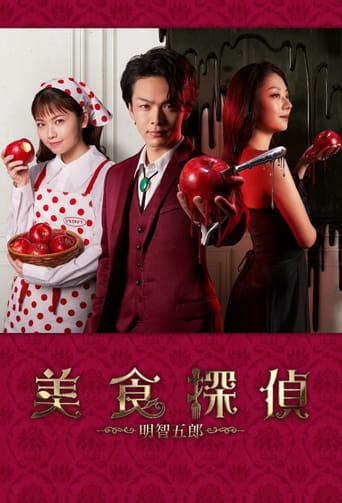 Poster of Gourmet Detective Goro Akechi