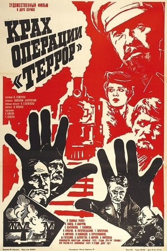 Poster of Fiasco of Operation Terror