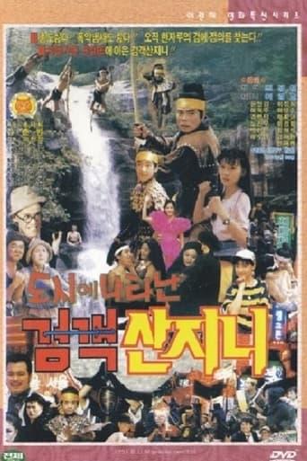 Poster of Swordsman San Ji-Ni Appeared in the City