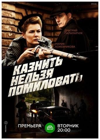 Poster of Казнить нельзя помиловать