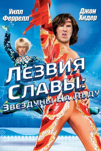 Poster of Лезвия славы: Звездуны на льду