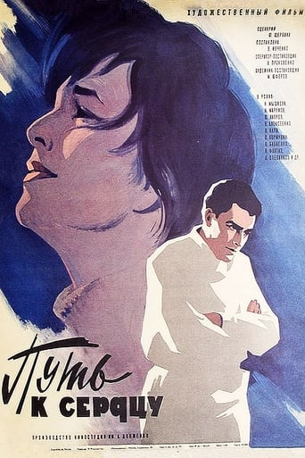Poster of Put k serdtsu