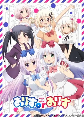 Poster of Alice or Alice