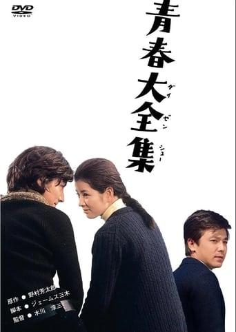 Poster of Seishun daizenshu