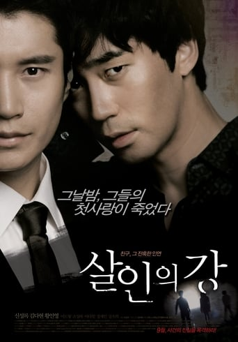 Poster of Bloody Innocent