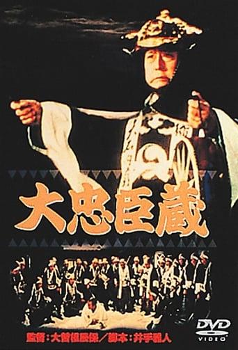 Poster of Epic Chushingura