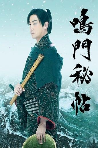 Poster of Naruto Hichou