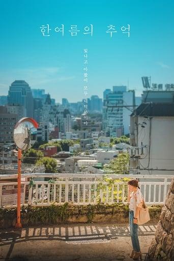 Poster of Han Yeo-Reum's Memory