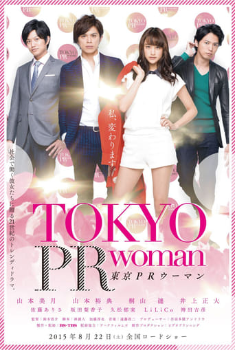 Poster of Tokyo PR Woman