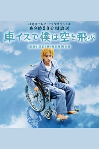Poster of I Will Fly to the Sky on a Wheelchair