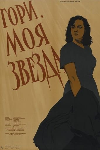 Poster of Гори, моя звезда