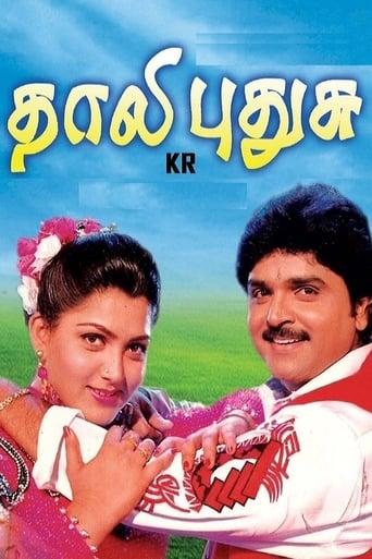 Thaali Pudhusu poster