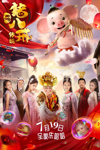 Poster of The Legend of Pig Warrior