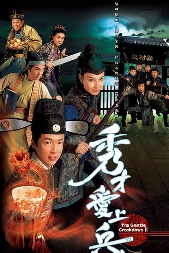 Poster of The Gentle Crackdown II