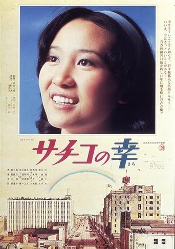 Poster of Sachiko no sachi