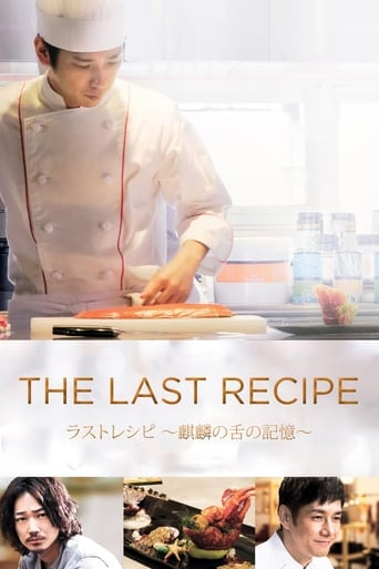 Poster of The Last Recipe
