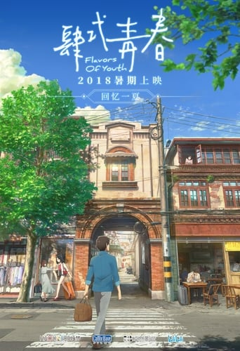 Filmplakat von Flavors of Youth