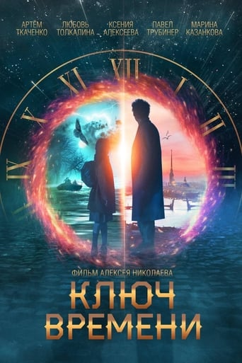 Poster of Time Key
