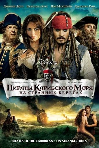 Poster of Пираты Карибского моря: На странных берегах