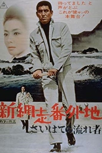 Poster of New Prison Walls of Abashiri: The Vagrant Comes to a Port Town