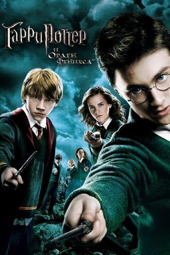 Poster of Гарри Поттер и орден Феникса
