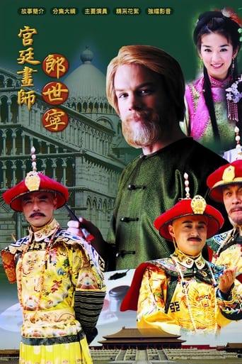 Poster of 宫廷画师郎世宁