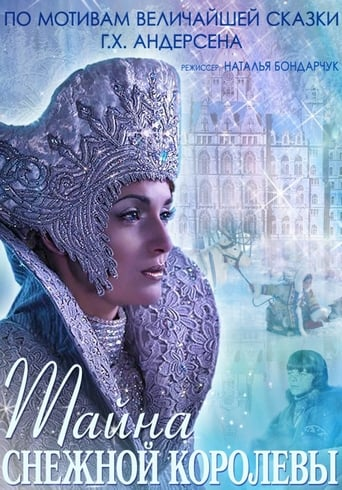 Poster of The Mystery of Snow Queen