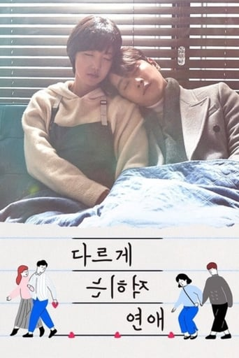Poster of Romance Written Differently