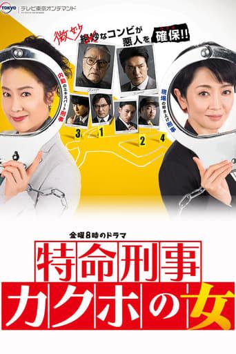 Kakuho no Onna (S02E01)