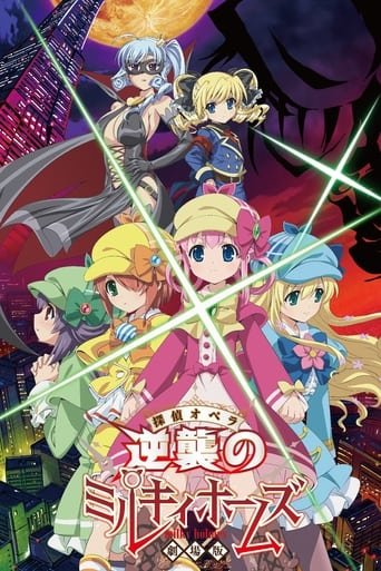 Poster of Detective Opera Milky Holmes the Movie: Milky Holmes' Counterattack