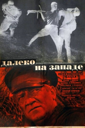 Poster of Далеко на западе