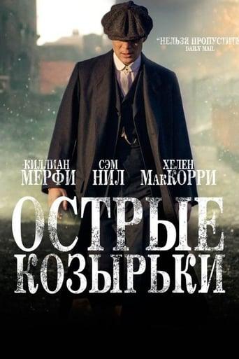 Poster of Острые козырьки