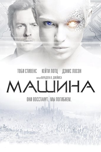Poster of Машина