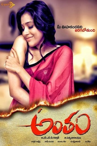 Poster of Antham