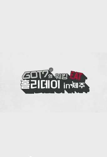 Poster of GOT7 워킹 EAT 홀리데이 인 제주