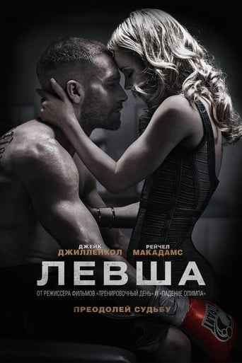 Poster of Левша