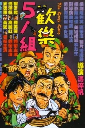 The Goofy Gang