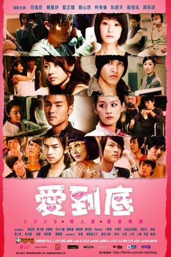 Poster of L-O-V-E.