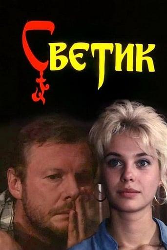 Poster of Светик