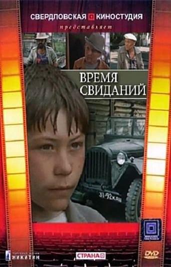 Poster of Время свиданий
