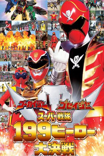 Poster of Gokaiger Goseiger Super Sentai 199 Hero Great Battle