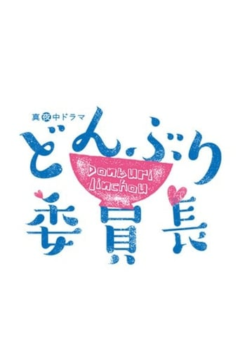 Poster of Donburi Iincho