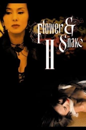 Poster of 花と蛇2 パリ/静子