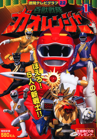 Poster of Hyakujuu Sentai Gaoranger