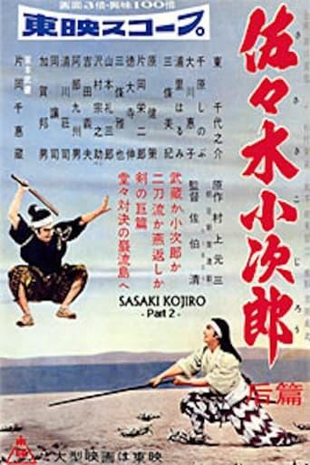 Sasaki Kojiro, Part 2