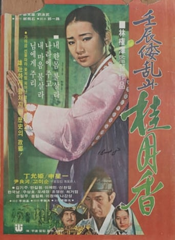 Poster of Japanese Invasion in the Year of Imjin and Gye Wol-hyang