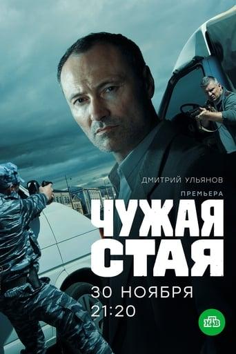 Poster of Чужая стая